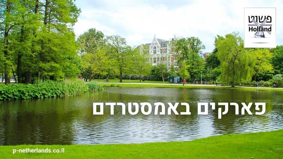 פארקים באמסטרדם
