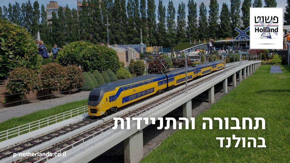 תחבורה והתניידות בהולנד