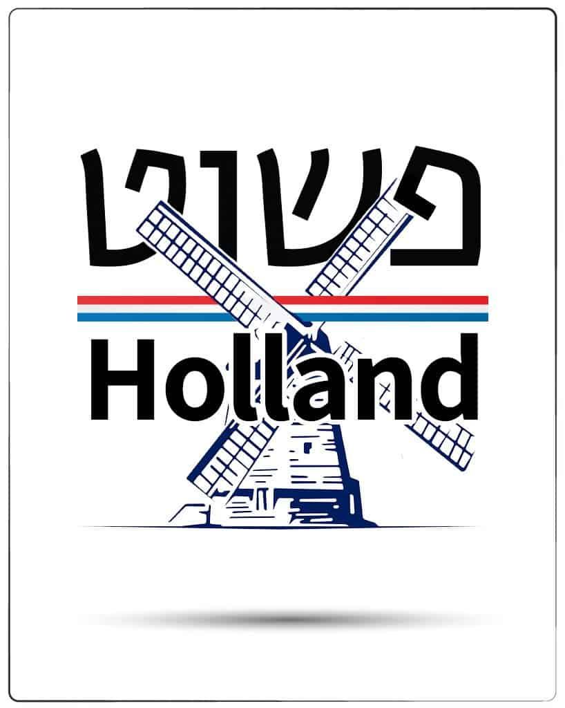 פשוט HOLLAND