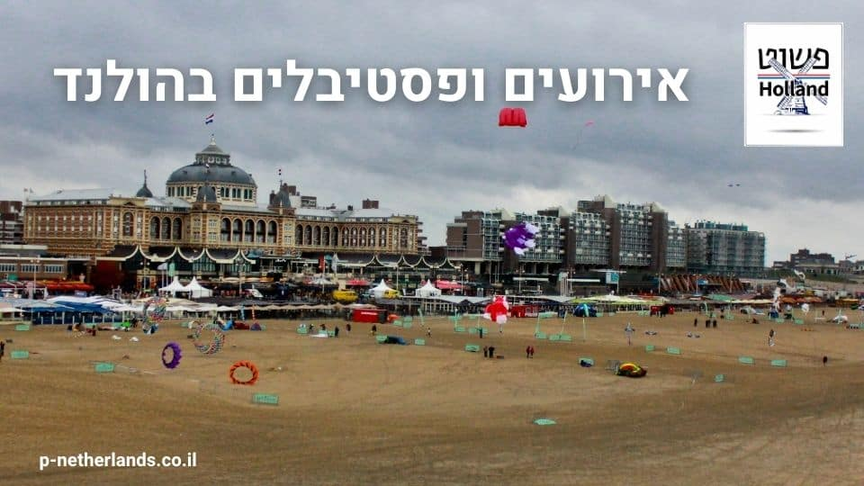 אירועים ופסטיבלים בהולנד