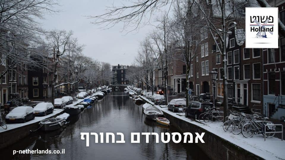 אמסטרדם בחורף