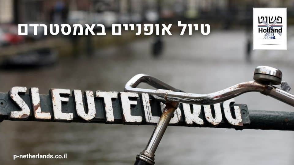 טיול אופניים באמסטרדם
