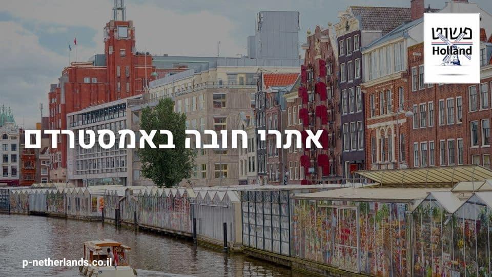 אתרי חובה באמסטרדם