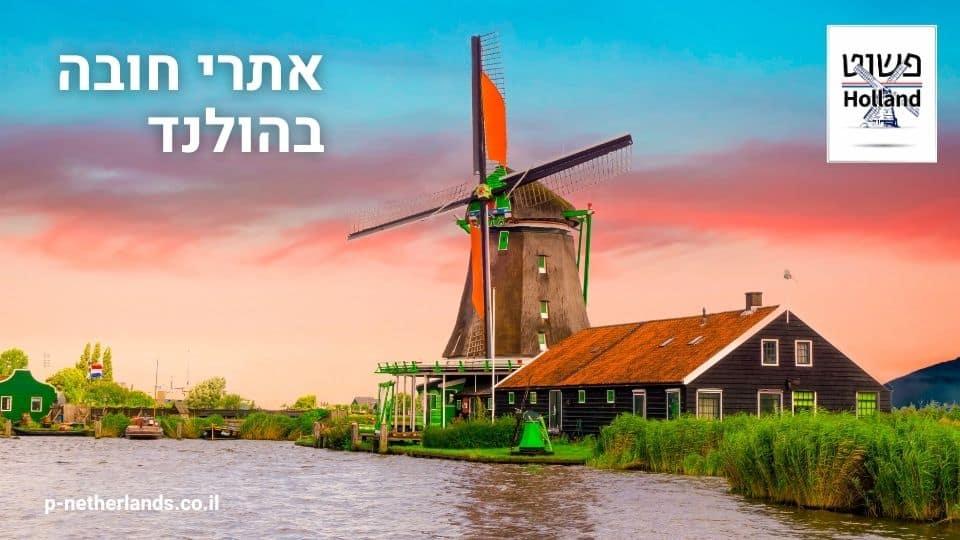 אתרי חובה בהולנד