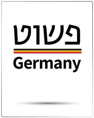 -גרמניה.jpg